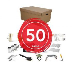 مجموعة أدوات الشواء - 50 قطعة